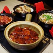 香港『廟街上的炭火香』煲仔飯漂洋過海來台.微風南山也可以吃的到喔!陳興發 興記菜館台灣 HingKee Taiwan