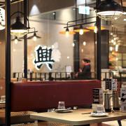 台北微風南山美食 興記菜館 香港最強煲仔飯來台
