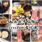 從台南開到桃園的火鍋店!!方便好選擇─還有好吃的和牛【美食】─初嘛超市鍋物