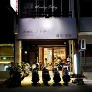 【台中南屯】安曇野食卓|巷子裡的美味日式料理,現撈厚切生魚片、壽司、燒鍋,食尚玩家推薦