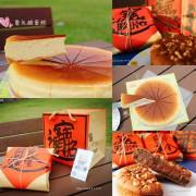 【台東 美食】台東伴手禮 /8號手作 /網路人氣起司蛋糕、黑糖核桃烤年糕、重乳酪