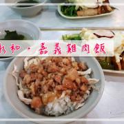 【永和  頂溪】嘉義雞肉飯 ➤ 樂華夜市周邊超好吃雞肉飯!雞肉飯+魯肉飯雙拼~雞魯便當讓你一次兩種享受!