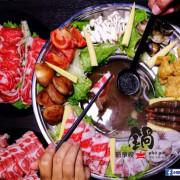 【食。板橋】粉享喫鍋〜火鍋新選擇!全台首創乾式熟成牛肉越式火鍋!特戰鐵帽鍋,新奇的火鍋吃法又不傷荷包!