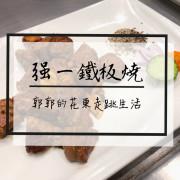 【花蓮市區】強一鐵板燒~加菜不加價吃到你不要不要的超CP值鐵板燒
