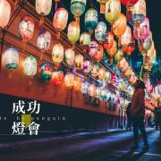 台南好好拍.中西區.鄭成功祖廟.2020年府城成功燈會.活動時間2019/12/29~2020/03/01