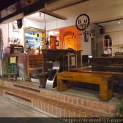 古一小舍|六號水門旁美味鍋燒麵×咖哩小店【台北市】
