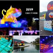 2019花蓮旅遊 ▶ 2019花蓮太平洋燈會 ▶ 巨型紅面鴨扭蛋機 每日100顆免費扭蛋 鯉魚潭、六期重劃區燈會活動、交通資訊