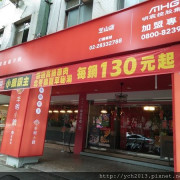 捷運芝山站/丰明小鍋精緻獨享鍋