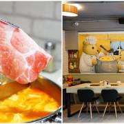 熊飽鍋物-東興店 ▏來自宜蘭的超人氣火鍋 滿滿的泰迪熊陪你用餐。超值午間套餐+打卡送肉盤 划算高CP值。捷運南京三民站