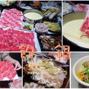 【台北火鍋】南京三民 熊飽鍋物.牛奶起司鍋超香濃好好吃~