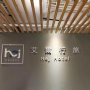台北東區住宿推薦 艾爾行旅Hej Hotel 忠孝敦化站周邊 百貨商圈、美食餐廳林立 乾淨舒適的優質旅宿