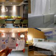 【台北東區住宿】台北平價住宿 艾爾行旅Hej Taipei 緊鄰捷運忠孝復興站│北歐溫馨風│藥妝、超市、麥當勞走路3分鐘 ❤跟著Livia享受人生❤
