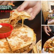 【高雄異國料理】EL PATRON 阿豆仔大ㄟ美墨料理|道地異國料理在台灣享受|生態園區站五分的步行距離