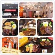 嘉義美食-午食5分鐵板牛排 平價也要肉多多~ 還有QQ波霸奶茶無限量供應!!