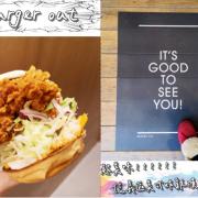【美食】北市信義「Burger out」信義區美式炸雞漢堡推薦,一吃就上癮的酥脆炸雞!
