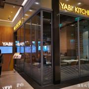 微風南山●亞洲風味餐廳【YABI KITCHEN】星、馬、港、泰 南洋特色料理這裡都吃的到