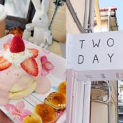台中西區│日日鬆餅TWO DAY-少女系甜點店,柔軟綿密的日式舒芙蕾下午點心在審計新村 - 藍色起士的美食主義