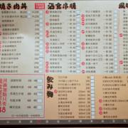 微風南山美食:大河屋燒肉丼串燒,價位合理餐點好吃 @吳大妮。Annie