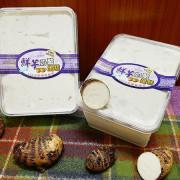麥仕佳鮮芋奶酪蛋糕盒-網路超夯宅配甜點  超大盒且多層次手工芋泥蛋糕  是芋泥控千萬不能錯過的芋頭蛋糕
