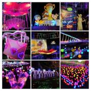 【2019桃園燈會三民主燈區】到處充滿愛的大型裝置藝術/超級夢幻童話城、粉紅桃花林陪我們共度浪漫的夜晚
