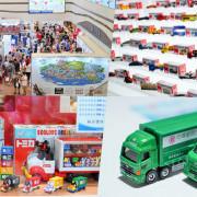 全台最終場 TOMICA 50週年特展登場,限量台灣區郵政車、免費試玩區、迪士尼新款貨櫃車 免費入場 - 跟著尼力吃喝玩樂&親子生活