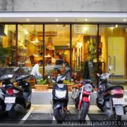 【Tw】Modism Café 摩德年代|松江南京捷運站從咖啡喝到紅酒