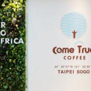 [成真咖啡 ComeTrue Coffee] 台北 大安 舒芙蕾厚鬆餅 花漾瑰蜜咖啡正夯-讓咖啡循環世界