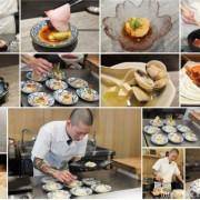 高雄美食【綠midori】採預約制/靠近美麗島捷運站/日式無菜單料理/每季調整菜色 具視覺與味覺的雙重饗宴