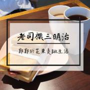 【花蓮市區】老司機創意三明治~後火車站旁的等車用餐選擇