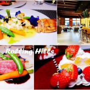 新北林口餐廳 ▶ 洛琳莊園 Rolling Hills ▶ 林口高質感歐式料理餐廳 約會、私人聚餐 採預約制 菜單