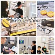 【專業驗光】明格眼鏡-ZEISS蔡司全套數位驗光X專業驗光師/價格公道/舒適配鏡/服務真誠 Mingger Optical