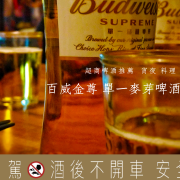 因為堅持 所以獨特  百威金尊啤酒 單一麥芽 口感純粹  食食百搭的經典啤酒