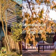丸山咖啡/ 山中景觀餐廳 / 草皮花園觀景台 / 賞四季之美景 | 秘密女孩 Viki