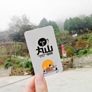 【桃園復興】丸山咖啡賞美景|2019 來復興鄉角板山多了下午茶新選擇