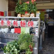 [ 食記 ] 佳里│素食新選擇▶▶▶甘田軒◎便宜好吃老闆娘人超好