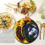 [食-台北市♥中正區] #BFF Gossip Brunch│我把星空端上桌!大理石網美風格早午餐。女孩聚餐拍照的好選擇。台北公館早午餐、下午茶推薦
