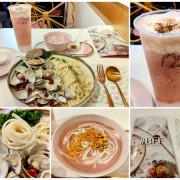 台北公館【#BFF】粉嫩大理石紋鮭蜜濃湯 / 蛤蜊滿滿潘朵拉寶盒