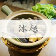 FOOD×AD|新北新店—沐越Mu Viet越式料理|時尚星級的經典越式饗宴|大坪林站、民權路