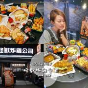 炸物   台北信義區 怪獸炸雞公司 Monster Fried Chicken 台北信義所 鮮嫩多汁的怪獸雞腿排 酥脆外皮 炸雞讓人吮指美味 是消夜的好選擇