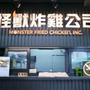 【怪獸炸雞公司】炸雞平價美味、不油不膩、肉質鮮嫩,捷運永春站美式餐廳 - 邦妮2兔