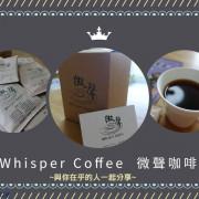 【濾掛包推薦 咖啡豆推薦】微聲咖啡_綜合濾掛咖啡包@人生就只有幾十個年頭 記得停看聽 喝著COFFEE 聽聽內心的微聲