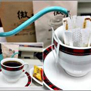《咖啡豆推薦/濾掛包推薦》品味咖啡美麗的生命密碼,讓人陶醉咖啡品味在咖啡控的天堂-『Whisper Coffee 微聲咖啡』