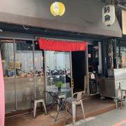 【台北後車站】富春食堂~隱身小巷平價日式料理<附菜單>