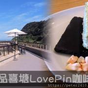【基隆】樂品喜塘LovePin│ 和平島甜點美食推薦,遊客中心3樓賞海景,潮境石蓴乳酪最推薦