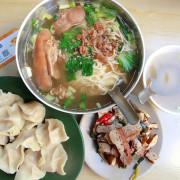 吃。高雄|左營區|果貿社區,隱藏版美味小吃,眷村傳統美食「福州小館」。