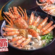 阿新筆記|台中地表最強海鮮粥來啦!龍蝦、螃蟹、鮮蝦等,吃到你不要不要...|粥霸特色海鮮粥