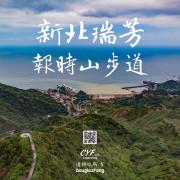 【遊記│新北瑞芳】報時山步道/金瓜石最輕鬆的觀景步道