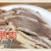 [台中小吃/鵝肉][南屯408] 水里鵝肉大王 台中店-水里女兒把山上的美味鵝肉,原汁原味帶到台中~(台中美食 台中旅遊)