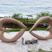 【花蓮旅遊】心心相印海景雙心石雕《石門班哨角》台11線豐濱LOVE景點