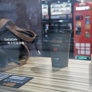 CoCoCafe無人咖啡機│捷運松山機場站的咖啡店,陪你匆忙陪你閒。[大花說]